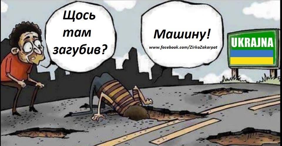 мем про закарпатські дороги